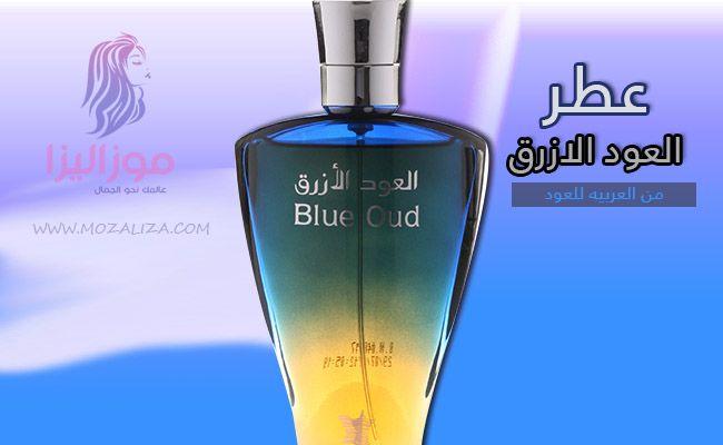 عطر العود الازرق من العربيه للعود Perfume Bottles Perfume Bottle