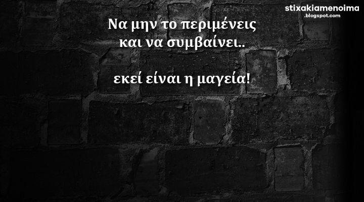 #stixakia #quotes Να μην το περιμένεις και να συμβαίνει.. εκεί είναι η μαγεία!