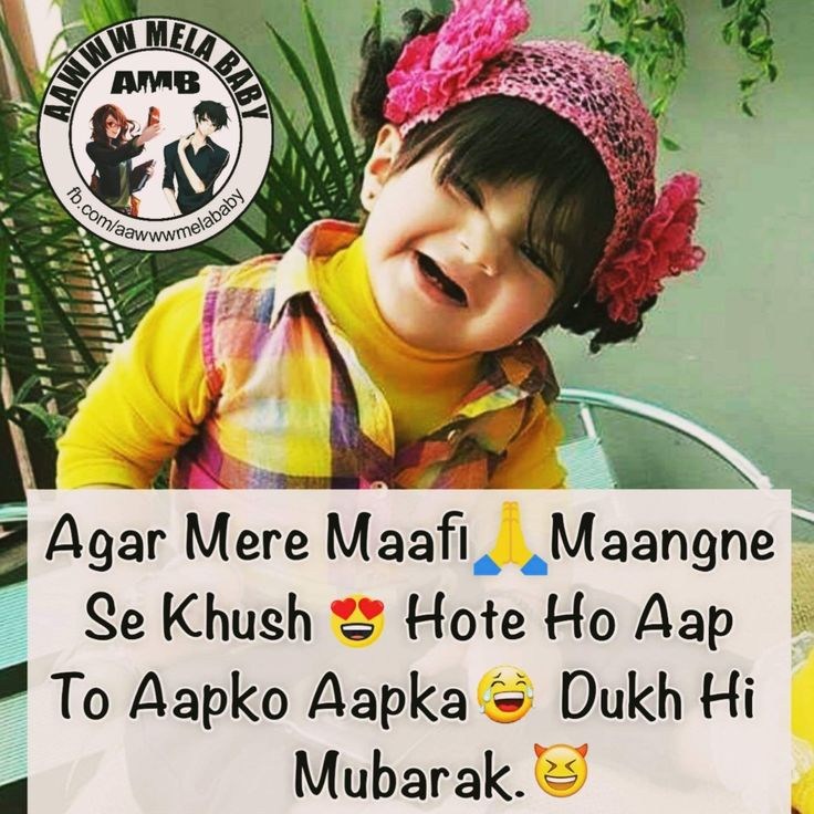 Pin by varsha on Dil ki sayri Funny baby quotes