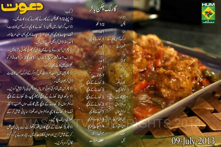Dahi Baray Chef Zakir Recipes In Urdu Pinterest