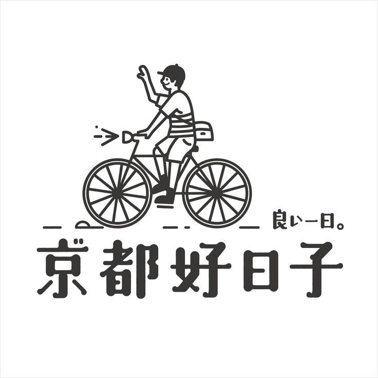 京都好日子 by Green https://www.behance.net/gallery/26018629/2015-TYPO