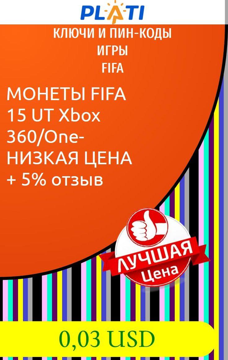 МОНЕТЫ FIFA 15 UT Xbox 360/One- НИЗКАЯ ЦЕНА   5% отзыв Ключи и пин-коды Игры FIFA