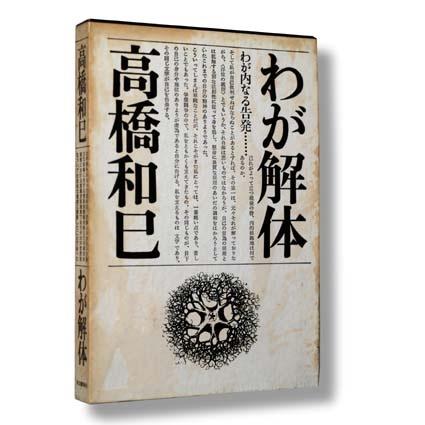 わが解体 | designer 杉浦康平 | 1971.