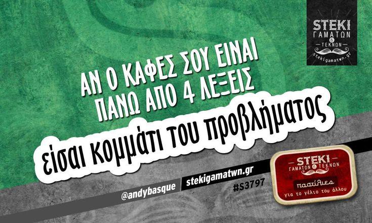 Αν ο καφές σου είναι  @andybasque - http://stekigamatwn.gr/s3797/