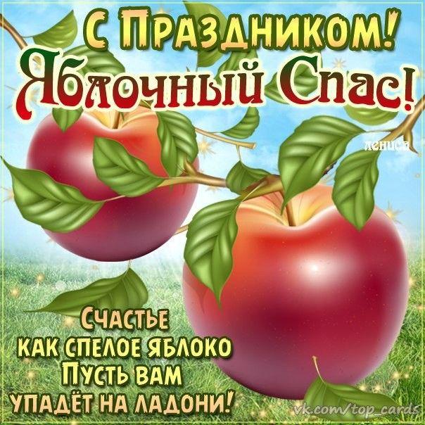 эмираты мужем поздравления со спасом яблочным друзей успешно занимался