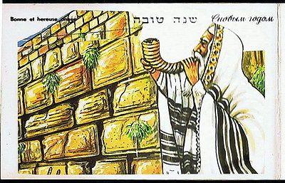 Jewish New Year Greeting Card Rabbi & Shofar, Jerusalem Kotel Western Wall C1960