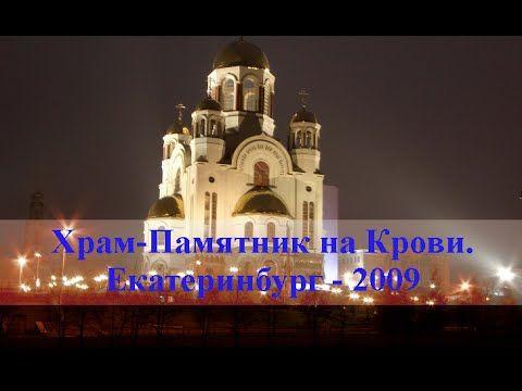 Храм-Памятник на Крови во имя Всех святых, в земле Российской просиявших...