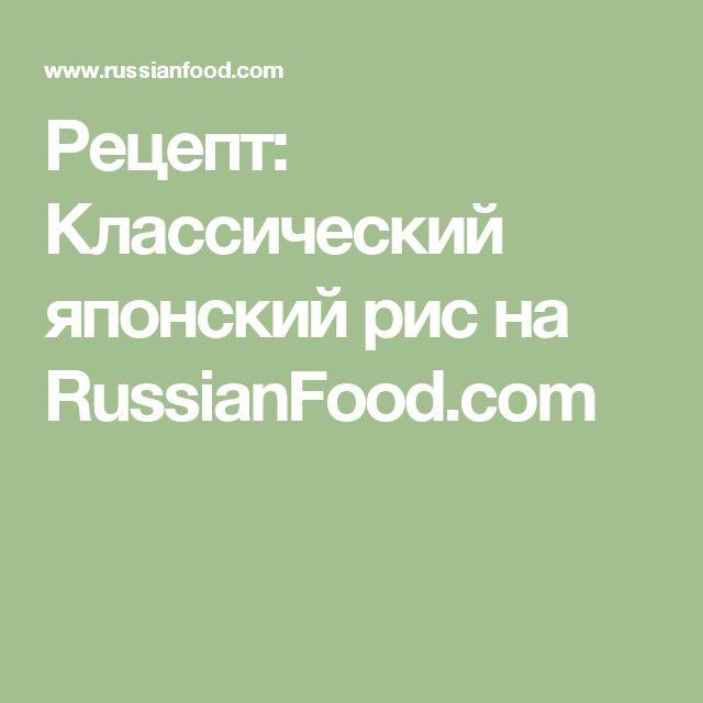 Рецепт: Классический японский рис на RussianFood.com
