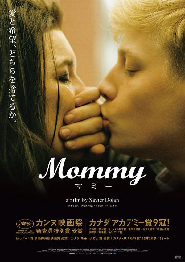 Mommy マミー (2/8 iTunes Store)