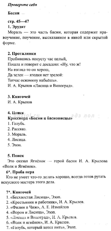 Готовые домашние задания 4 класс по литературному чтению ефросинина