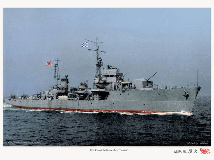 "Imperial Japanese Navy cost deffense ship ""YAKU"""