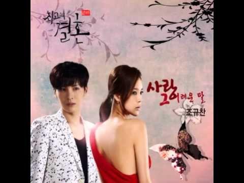 Jo Kyu Chan (조규찬) - 사랑, 그 어려운 말 [Greatest Marriage OST]