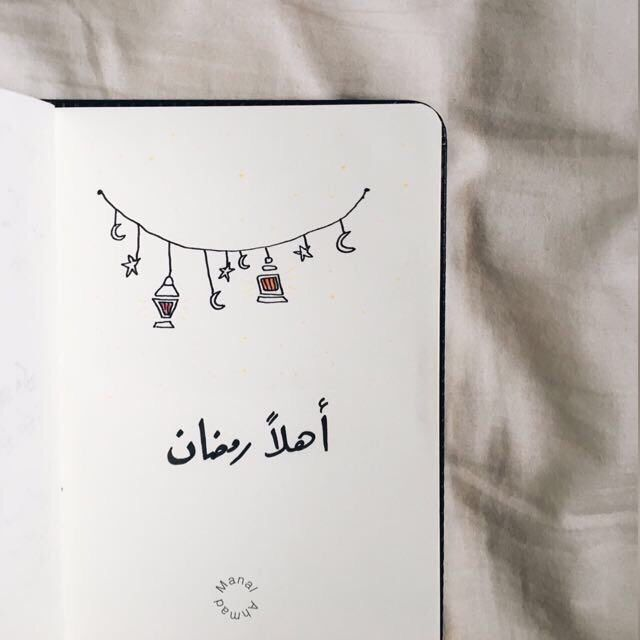 1shroof Ramadan Quotes Ramadan Ramadan Greetings