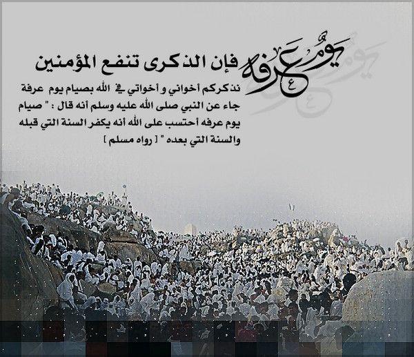 Kenapa Dinamakan ARAFAH  Dalam banyak riwayat disimpulkan ada beberapa alasan penamaan Arafah.Pertama karena di situlah tempat bertemunya kembali Adam AS dan Hawa dan untuk pertama kalinya di muka bumi keduanya saling mengenal kembali. Dalam bahasa Arab bertemu dan saling mengenal disebut dengan taâruf (satu akar kata dengan Arafah). Sebagian ulama meyakini bahwa tempat pertemuan keduanya adalah di Jabal Rahmah (Gunung Kasih Sayang) yang ada di Arafah.Kedua di tempat itulah Malaikat Jibril…