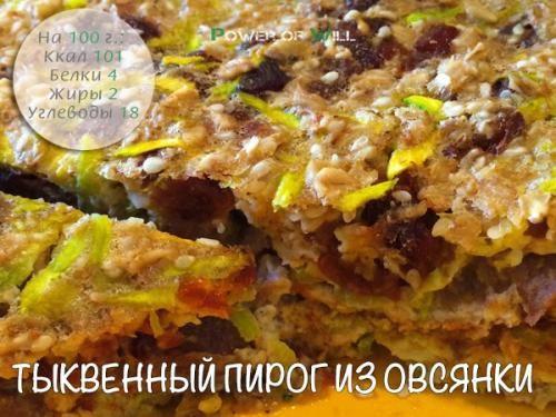 Низкокалорийный тыквенный пирог из Овсянки. | Здоровое питание