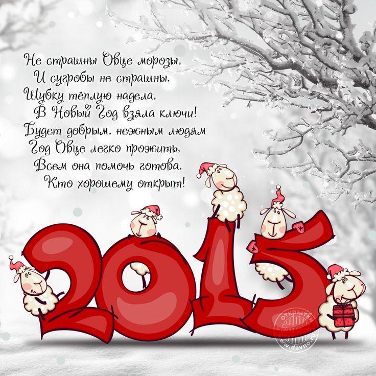 Стихи на год Овечки 2015