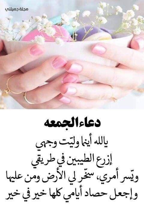 Pin By Saadia On جمعه مباركه دعاء Muslim Quotes Arabic Love Quotes Islamic Quotes