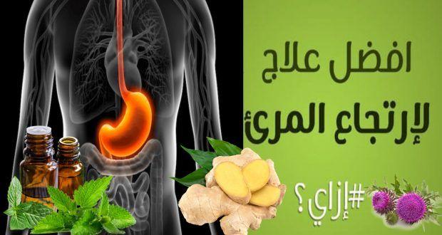 أهم الأعشاب المتبعة في علاج ارتجاع المريء Oumhidaya Nol