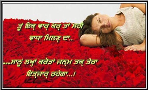 Punjabi love sms and Punjabi shayari.