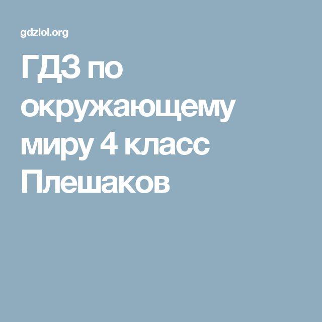 ГДЗ по окружающему миру 4 класс Плешаков