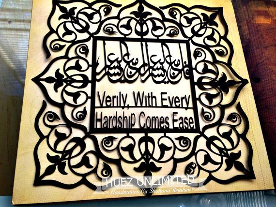 "This listing is for original Paper-cutout design with beautiful dua ""Fa Inna ma'al 'usri yusra,which means Verily,with every hardship comes ease,part of SURAH AL-INSHIRAH (94:5) - Holy Quran by HuezUnlimited-handmades by shahana ibrahim #huezunlimited #shahanaibrahim #holyquran #surahalinshirah"