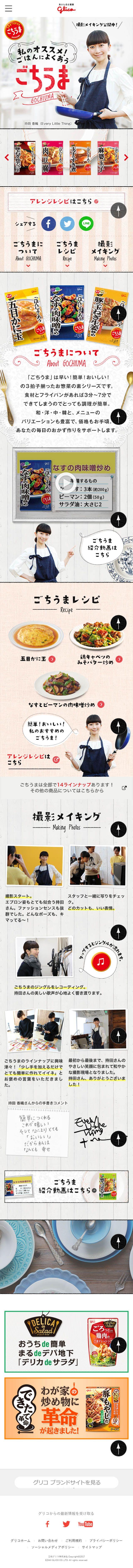 ごはんによくあう ごちうま【食品関連】のLPデザイン。WEBデザイナーさん必見!スマホランディングページのデザイン参考に(かわいい系)