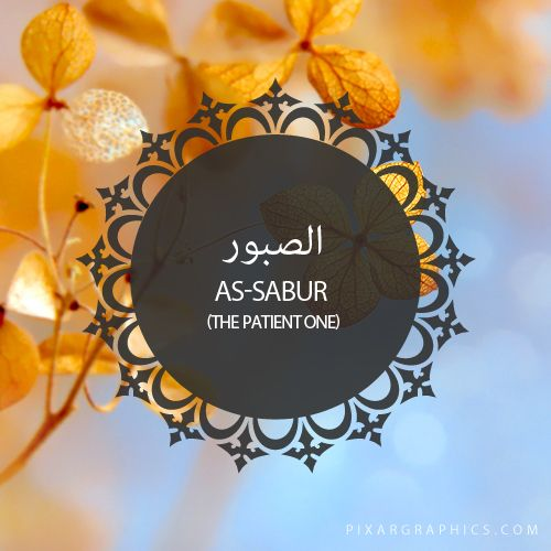 As-Sabur,The Patient One,Islam,Muslim,99 Names