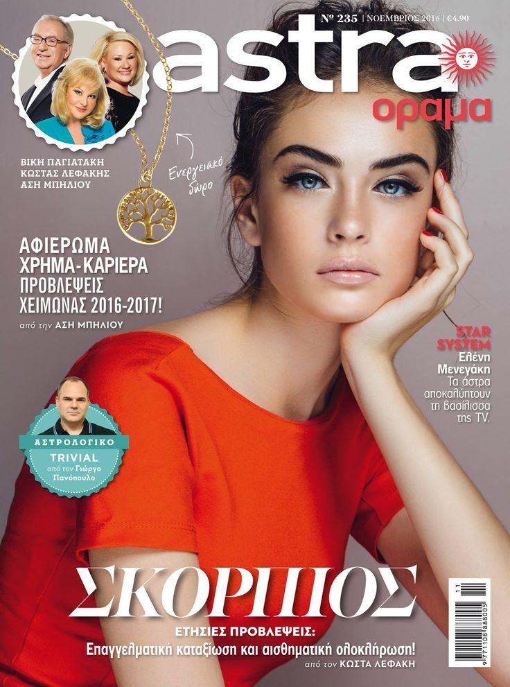 Περιοδικό Astra & Όραμα τεύχος Νοεμβρίου 2016