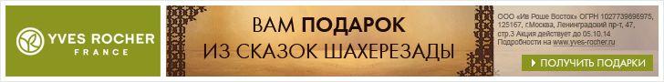 ПАРы Ив Роше сентябрь 2014
