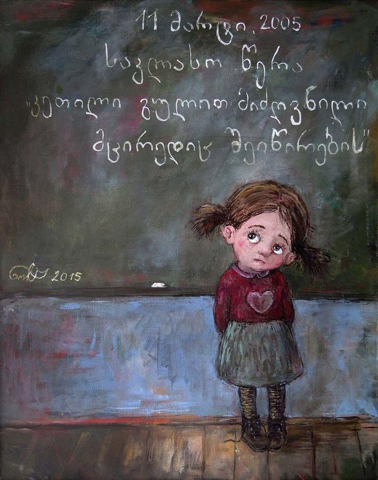 Nino Chakvetadze, 1971 | Children painter | Tutt'Art@ | Pittura * Scultura…