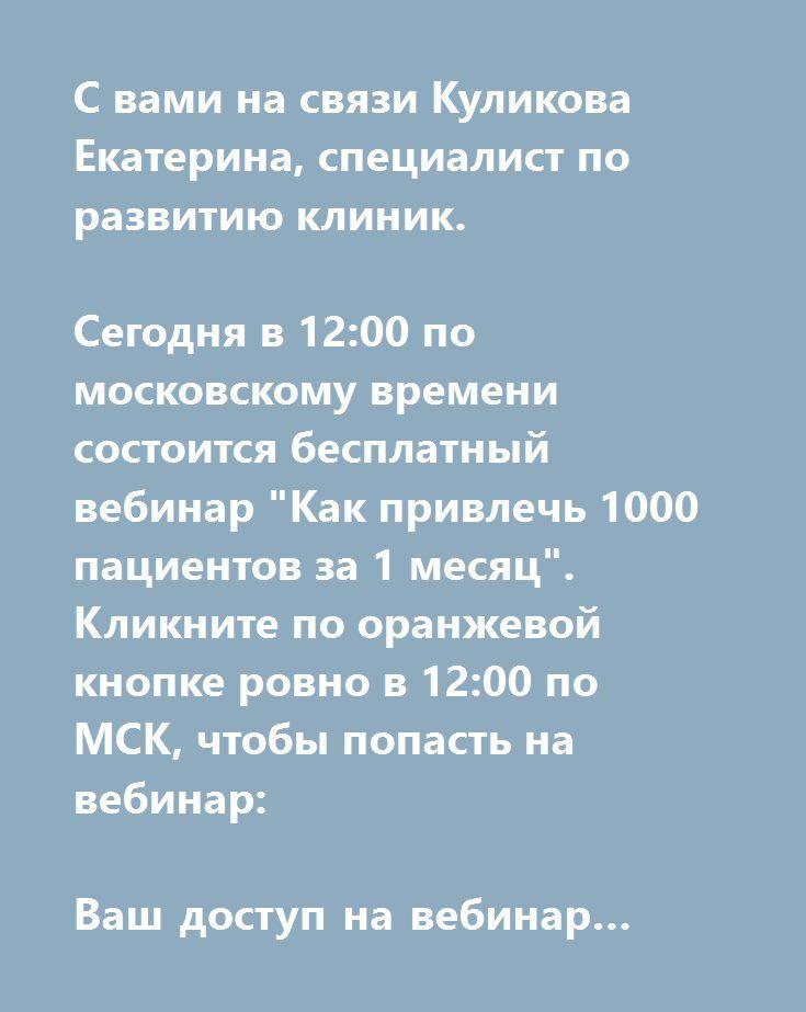 """http://event.clinicmarketing.ru/  С вами на связи Куликова Екатерина, специалист по развитию клиник.  Сегодня в 12:00 по московскому времени состоится бесплатный вебинар """"Как привлечь 1000 пациентов за 1 месяц"""". Кликните по оранжевой кнопке ровно в 12:00 по МСК, чтобы попасть на вебинар:  Ваш доступ на вебинар ==> clinicmarket.clickmeeting.com/kak-privlech-1000-patsientov-za-30-dnei?_ga=1.94242717.1444661819.1463221571   {$name}, Внимание! Регистрация на тренинг """"Прокачай клинику за 30 дней…"""