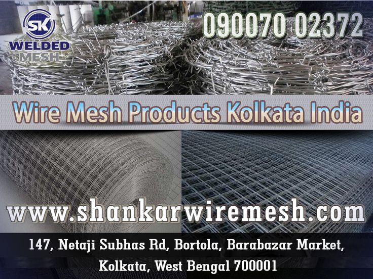 The one of best wire mesh products Kolkata india is better choice for you, this is very amazing product that are available online at shankarwiremesh.com; this is most reliable website that you can utilize for purchasing best fencing products.