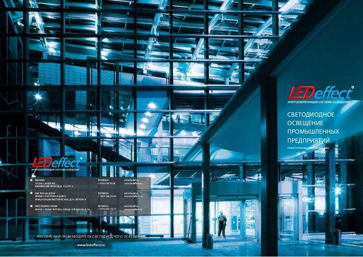 5.2.1 Каталог типовых решений - промышленное освещение