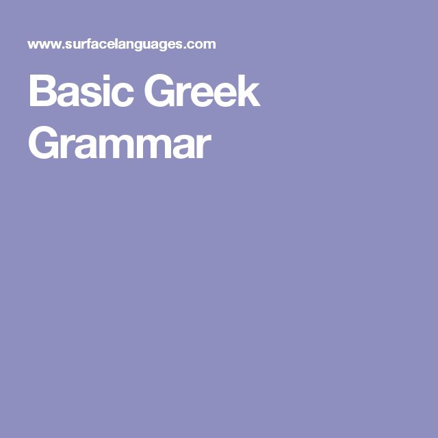 Basic Greek Grammar