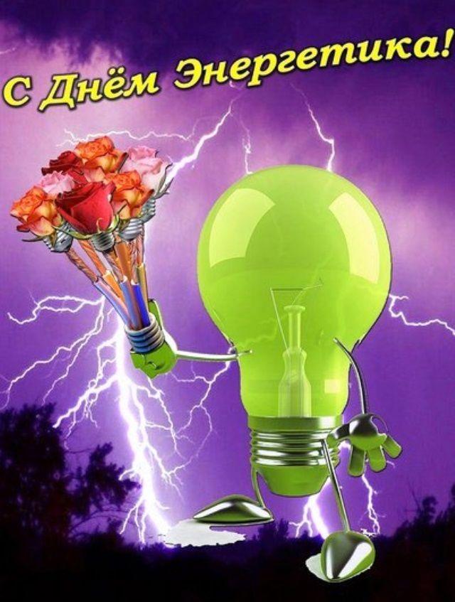 Энергетик день открытки