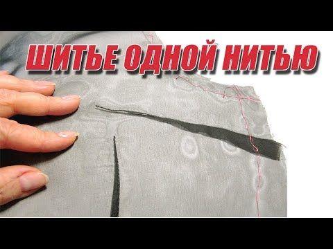 Видео мастер-класс: шитье одной нитью - Ярмарка Мастеров - ручная работа, handmade