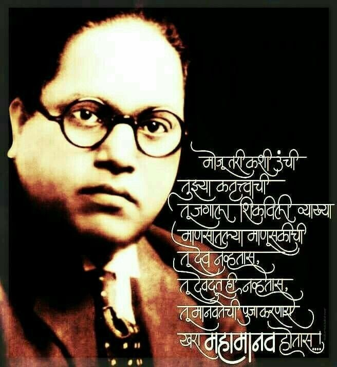 Pin By Anna Bhu Sathe On Babasaheb In 2020 Photo Album Quote Buddha Image Buddha Wallpaper Iphone