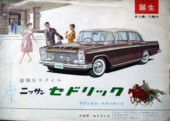 35th year- Catalog - Nissan Cedric 71PS/1488C.C ニッサンセドリック71PS/1488C.C.カタログ 昭和35年
