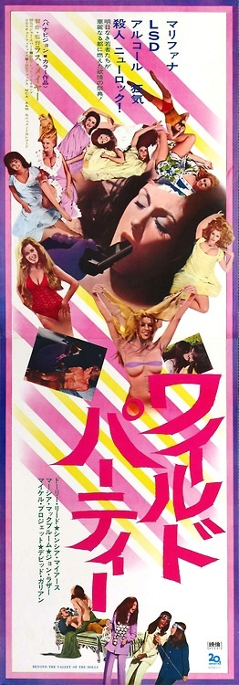 Beyond the Valley of the Dolls (1970) Japanese poster