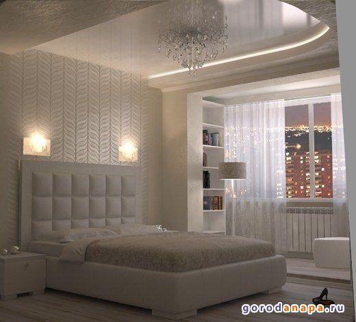 Дизайн интерьера: спальная комната — фото, мнения, впечатления, комментарии [стр. 64] - Обустройство квартир и домов в Анапе - Форум Анапа недвижимость