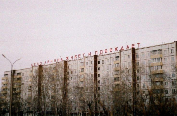 Дело Ленина живёт и побеждает