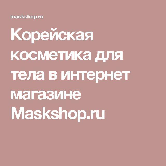 Корейская косметика для тела в интернет магазине Maskshop.ru