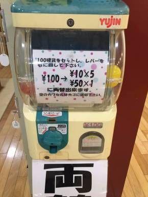 これは天才の発想 カプセルに50円玉1枚と10円玉5枚を入れて両替機にしたガチャに感心の声 - ねとらぼ