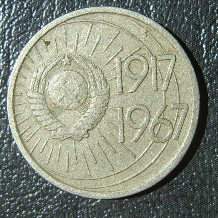 RC.6-7: RUSSIA USSR UdSSR Russland 10 KOPEK Kopeken 1967 Adrianov #522