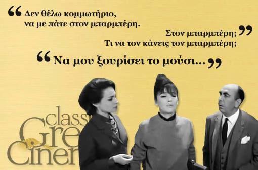 Δεσποινίς Διευθυντής - Λίλλη Παπαγιάννη, Τζένη Καρέζη, Διονύσης Παπαγιαννόπουλος