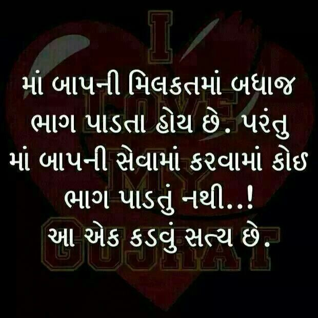 Nice Person Quotes In Hindi: The 25+ Best Gujarati Quotes Ideas On Pinterest