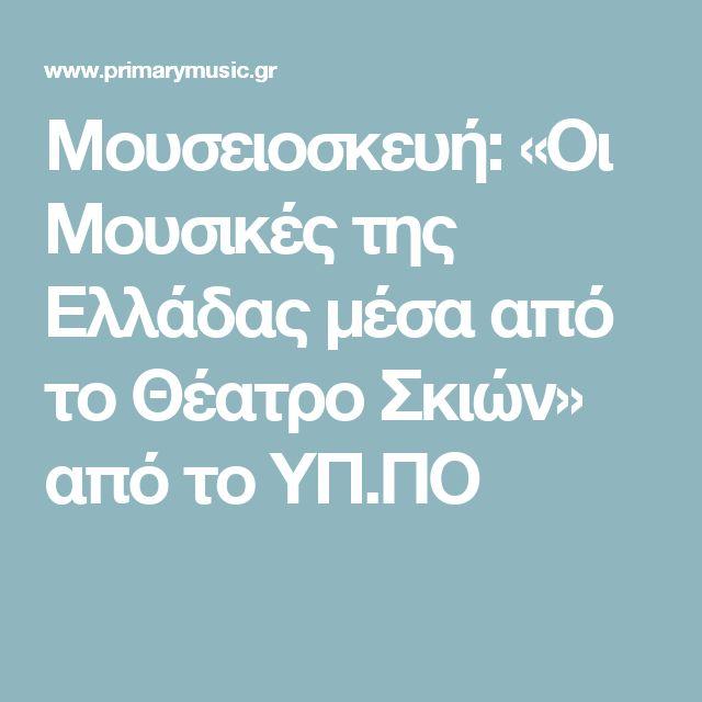 Mουσειοσκευή: «Οι Μουσικές της Ελλάδας μέσα από το Θέατρο Σκιών» από το ΥΠ.ΠΟ