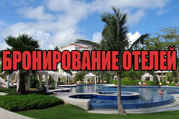 Забронировать отель лучшие предложения по самым популярным направлениям   hotel Reservations