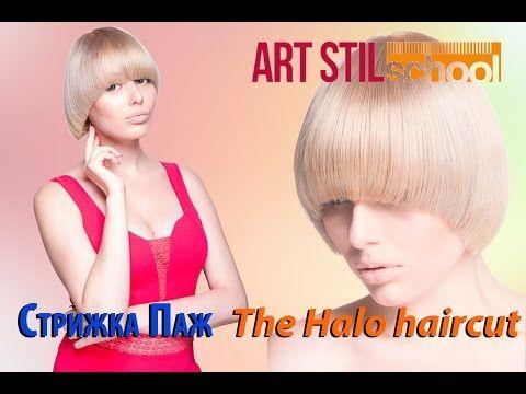 Стрижка Паж The Halo haircut - YouTube