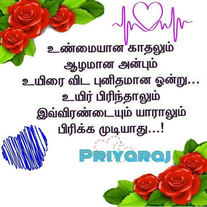 124 Best Images About Tamil Kavithai On Pinterest